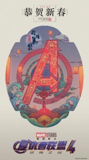 Avengers: Koniec gry - chiński plakat filmu