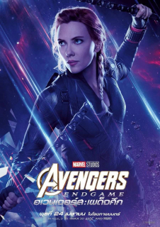 Avengers: Koniec gry - poster