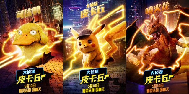 Pokemon: Detektyw Pikachu - Pokemony jak żywe. Oto plakaty promujące film w Chinach