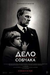 Sprawa Sobczaka