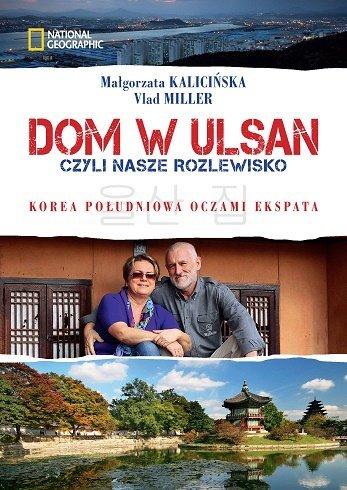 Dom w Ulsan, czyli nasze rozlewisko - okładka